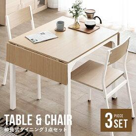 ダイニングテーブル 2人用 伸長式 2人掛け 伸長式ダイニングテーブル 伸長式ダイニング バタフライダイニングテーブル 白 ホワイト 北欧 モダン 木 ウッド テーブル チェア 食卓 リビング
