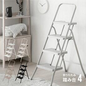 踏み台 脚立 折りたたみ おしゃれ 4段 オフホワイト ステップ台 梯子 はしご ステップチェア 折りたたみステップ ステップスツール 大掃除 洗車台 送料無料