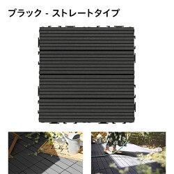 ウッドパネルウッドタイル54枚セット送料無料人工木天然木粉樹脂ウッドデッキデッキパネルフロアデッキパネルデッキDIYキットベランダバルコニーテラス庭おしゃれガーデンガーデニング