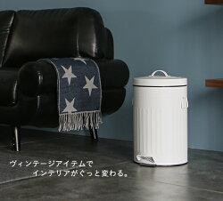 ゴミ箱ごみ箱12リットル12lおしゃれダストボックスペダル式ペダル付きふた付きスリム縦型ラウンド大容量分別アンティークヴィンテージアメリカン北欧ブルックリン西海岸カフェ風レトロナチュラルかわいい男前