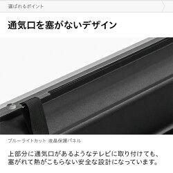 ブルーライトカット液晶テレビ保護パネル43インチ