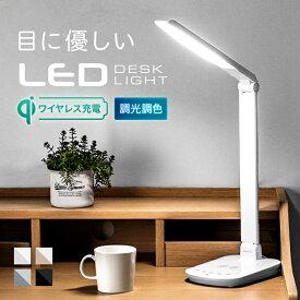 目に優しい LED デスクライト おしゃれ 送料無料 スタンドライト テーブルライト 卓上ライト 卓上照明 読書灯 ブックライト 無段階調光 調色 USBコンセント付き コードレス充電 学習机 学習用 子供部屋 寝室