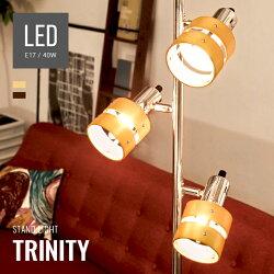 シンプルモダンライトTrinityトリニティ照明のあるお部屋造りに間接照明スタンドライト