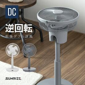 扇風機 逆回転 サーキュレーター機能付き扇風機 DCモーター 送料無料 小型扇風機 サーキュレーター エアーサーキュレーター リモコン付き 自動首振り 自動OFFタイマー 静音 省エネ おしゃれ SUNRIZE サンライズ