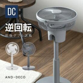 扇風機 逆回転 サーキュレーター機能付き扇風機 DCモーター 送料無料 小型扇風機 サーキュレーター エアーサーキュレーター リモコン付き 自動首振り 自動OFFタイマー 静音 省エネ おしゃれ &DEDO アンドデコ