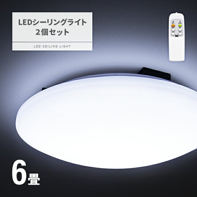 LEDシーリングライト 2個セット 6畳 ライト リモコン付き 送料無料 照明 ライト 照明器具 天井照明 LEDライト LED照明 調光 昼白色 常夜灯 明るい 六畳 リビング ダイニング 寝室 キッチン 子供部屋 玄関 トイレ おしゃれ