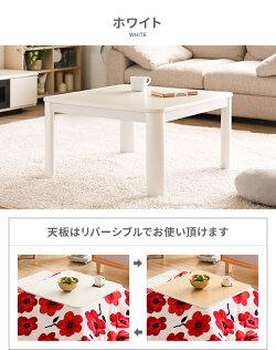こたつテーブルおしゃれ正方形70cmこたつテーブルコタツテーブル家具調こたつリビングこたつこたつ布団こたつ掛け布団こたつ掛布団こたつふとんかわいい北欧一人用一人暮らし