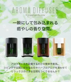 アロマディフューザー送料無料アロマディフューザー香り癒しusbコンセント水を使わないネブライザーおしゃれオシャレかわいい可愛い小型コンパクト軽量タイマー