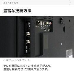 テレビ32型32インチハイビジョン送料無料TV液晶テレビハイビジョンテレビ高画質3波地デジBSCS地上デジタル地上波デジタル録画機能付き録画機能搭載外付けHDD録画機能SUNRIZEサンライズ