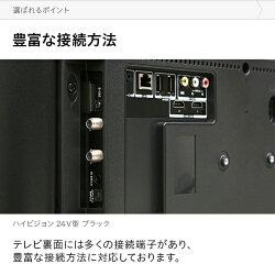 テレビ24型24インチハイビジョン送料無料TV液晶テレビハイビジョンテレビ高画質3波地デジBSCS地上デジタル地上波デジタル録画機能付き録画機能搭載外付けHDD録画機能SUNRIZEサンライズ