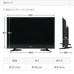 ハイビジョンテレビ24型24インチ送料無料ハイビジョン液晶テレビHDテレビ高画質直下型LEDバックライト外付けHDD録画機能付き地デジBSCSSUNRIZEサンライズ