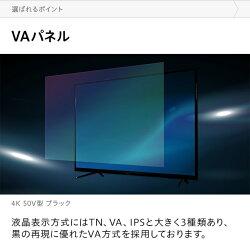 テレビ4K50型50インチ送料無料TV液晶テレビ4Kテレビ4K液晶テレビHDR対応高画質3波地デジBSCS地上デジタル地上波デジタル録画機能付き録画機能搭載外付けHDD録画機能SUNRIZEサンライズ