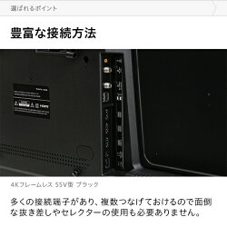 フレームレス4Kテレビ55型55インチ送料無料4K液晶テレビ4K対応液晶テレビ高画質HDR対応IPSパネル直下型LEDバックライト外付けHDD録画機能付きダブルチューナー地デジBSCSSUNRIZEサンライズ