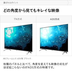 4Kテレビ65型65インチフレームレス送料無料4K液晶テレビ4K対応液晶テレビ高画質HDR対応ADSパネル直下型LEDバックライト外付けHDD録画機能付きダブルチューナー地デジBSCSSUNRIZEサンライズ