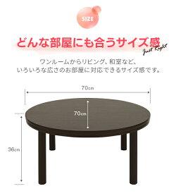 こたつテーブルおしゃれ円形丸型70cmこたつテーブルコタツテーブル家具調こたつリビングこたつこたつ布団こたつ掛け布団こたつ掛布団こたつふとんかわいい北欧一人用一人暮らし