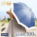 日傘 UVカット 完全遮光 遮光率100% 送料無料 傘 長傘 雨傘 晴雨兼用 軽量 軽い 撥水 おしゃれ かわいい レディース …
