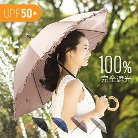 フリル 日傘 UVカット 完全遮光 送料無料 傘 長傘 紫外線カット 遮光率100% 100%遮光 UPF50+ 晴雨兼用 撥水 軽量 持ち手 バンブー 竹 かわいい おしゃれ メンズ レディース 男女兼用 日焼け対策