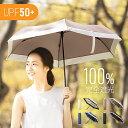 折りたたみ日傘 UVカット 完全遮光 送料無料 折り畳み日傘 折りたたみ傘 折り畳み傘 紫外線カット 遮光率100% 晴雨兼…