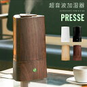 加湿器 送料無料 アロマ 卓上 オフィス おしゃれ 超音波加湿器 アロマ加湿器 タワー型 木目調 ウッド 大容量 エコ PRESSE