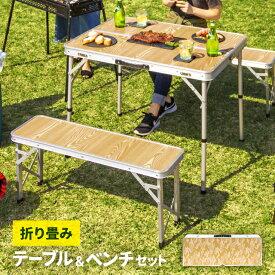 レジャーテーブルセット レジャーテーブル 送料無料 アウトドアテーブル テーブルセット アルミテーブル 折りたたみ 折り畳み おしゃれ 軽量 バーベキュー用品 キャンプ用品 アウトドア用品 レジャー