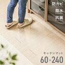 キッチンマット クリア 透明 PVCキッチンマット 240cm 60×240cm 拭ける クリアキッチンマット クリアマット 透明マッ…