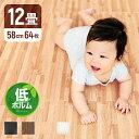 ジョイントマット 木目調 木目 大判 12畳 58cm 64枚セット 北欧 おしゃれ フロアマット 子供 ベビー 赤ちゃん すべり…