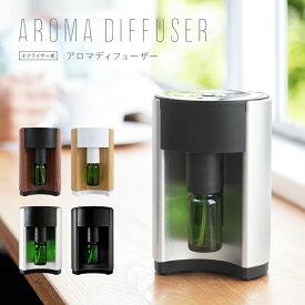 アロマディフューザー 送料無料 アロマ ディフューザー 香り 癒し usb コンセント 水を使わない ネブライザー おしゃれ オシャレ かわいい 可愛い 小型 コンパクト 軽量 タイマー