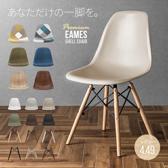 \高評価レビュー4.49/ ダイニングチェア イームズチェア 送料無料 チェア チェアー イームズシェルチェアー リビングチェアー 椅子 イス いす おしゃれ 北欧 リプロダクト デザイナーズチェアー デザイナーズ家具