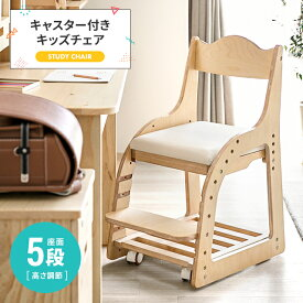 学習椅子 学習チェア 木製 高さ調節 おすすめ 子供用チェア 子供用 椅子 子供イス 子供いす ダイニングチェア 学習いす 学習イス キッズチェア リビング学習 無垢材 背筋矯正