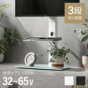 テレビ台 ハイタイプ 壁寄せ テレビスタンド 最大65型対応 ハイタイプテレビ台 転倒防止 自立式 おしゃれ スリム 薄型 配線隠し 伸縮 壁面 省スペース 壁寄せテレビスタンド