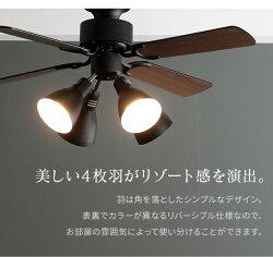 シーリングファンシーリングファンライト4枚羽根おしゃれ4灯LED6畳8畳リモコン付きシーリングライト照明照明器具ライトスポットライトリビングダイニング寝室キッチンオシャレお洒落北欧