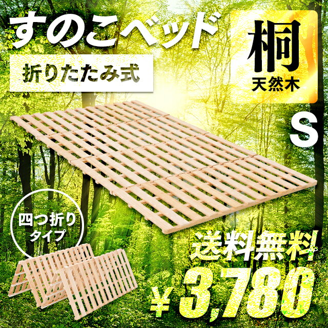 すのこベッド すのこマット 送料無料 折りたたみ シングル 桐 すのこ 四つ折り 折り畳み 4つ折り 折りたたみベッド すのこベット 折りたたみベット 折り畳みベッド 折り畳みベット コンパクト