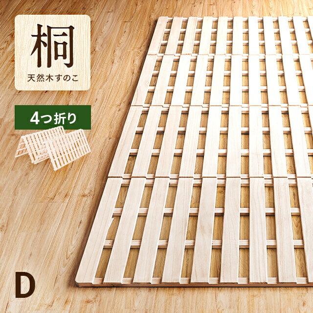 すのこベッド すのこマット 送料無料 折りたたみ ダブル 桐 すのこ 四つ折り 折り畳み 4つ折り 折りたたみベッド すのこベット 折りたたみベット 折り畳みベッド 折り畳みベット コンパクト