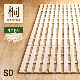 すのこベッド すのこマット 送料無料 折りたたみ セミダブル 桐 すのこ 四つ折り 折り畳み 4つ折り 折りたたみベッド すのこベット 折りたたみベット 折り畳みベッド 折り畳みベット コンパクト