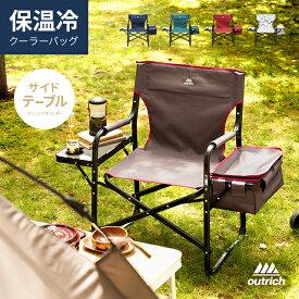 サイドテーブル付き アウトドアチェアー 送料無料 折りたたみチェアー 折り畳みチェアー キャンプチェアー レジャーチェアー アームチェアー ポータブルチェアー 折りたたみ椅子 折り畳み椅子 軽量 コンパクト