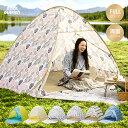 ポップアップテント フルクローズ 両面メッシュ 送料無料 ワンタッチテント 簡易テント サンシェードテント UVカット …