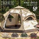 【1年保証】 テント ワンタッチ ドーム型 ワンタッチテント 大型 5人用 フルクローズ 送料無料 サンシェードテント UV…