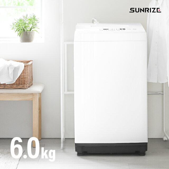 全自動洗濯機 6kg ステンレス槽 送料無料 洗濯機 縦型洗濯機 小型洗濯機 風乾燥機能付き 洗濯予約機能 洗濯層洗浄 洗濯層乾燥 残り湯洗濯可能 チャイルドロック 一人暮らし おしゃれ SUNRIZE サンライズ