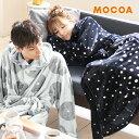 【エントリーでP10倍★本日20:00〜23:59】 着る毛布 モコア MOCOA 送料無料 ルームウェア レディース メンズ フリーサ…
