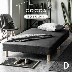 ベッド ダブルベッド 脚付きマットレスベッド 送料無料 一体型 体圧分散 ボンネルコイル シングル使いも