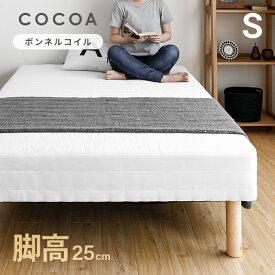 ベッド 脚付きマットレスベッド 送料無料 bed 脚長バージョン シングルベッド 一体型 シングルベッド cocoa ボンネルコイル仕様 足つきマットレス 脚付マットレス 脚付ベッド 脚付マット