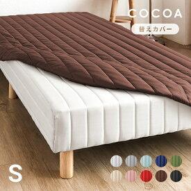 脚付きマットレス専用 替えカバー 送料無料 洗える マットレスカバー シングル カバー シングルベッド cocoa ベッド用 シングルベット