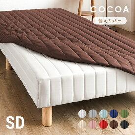 脚付きマットレス専用 替えカバー 送料無料 洗える マットレスカバー セミダブル カバー セミダブルベッド cocoa ベッド用 セミダブルベット