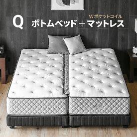 ボトムベッド + ポケットコイルマットレス付き クイーンサイズ 送料無料 ベッドマットレスセット 脚付きマットレスベッド ベッド ベッドフレーム クイーンベッド 連結ベッド ボンネルコイル おしゃれ