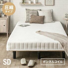 脚付きマットレス ベッド セミダブルベッド ロール 脚付きマットレスベッド 送料無料 一体型 体圧分散 セミシングル & シングル & ダブルも! ボンネルコイル マットレス ベッド