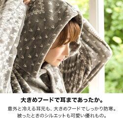 着る毛布モコアMOCOA送料無料ルームウェアレディースメンズフリーサイズもこもこモコモコかわいい可愛いおしゃれ着るブランケットフード付き部屋着パジャマガウン秋冬あったかグッズ暖かい