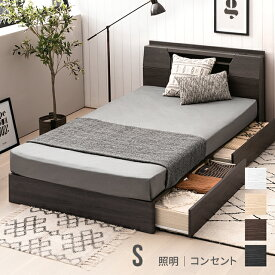 ベッド シングルベッド 収納付き ベッドフレーム シングル セミダブル ダブル 収納ベッド コンセント ライト 照明付き 送料無料 収納付きベッド ベッド下収納 引き出し付き 大容量 ヘッドボード 宮棚 宮付き 木製 すのこ おしゃれ