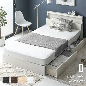 ダブルベッド 収納付き ベッド ベッドフレーム ダブル 収納ベッド USB コンセント2口 送料無料 収納付きベッド ベッド下収納 引き出し付き 大容量 ヘッドボード 宮棚 宮付き 木製 すのこ おしゃれ