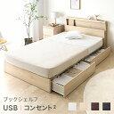 収納ベッド USB コンセント2口 送料無料 シングル セミダブル ダブル ベッド ベッドフレーム 収納付きベッド ベッド下…