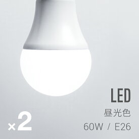 電球 2個セット 送料無料 led led電球 e26 60w 昼白色 昼光色 全配光 広配光 口金e26 e26口金 led照明 ledライト 一般電球 照明 ライト おしゃれ 高輝度 明るい 810lm 省エネ 節電 節約 エコ eco 長寿命